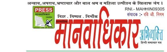 MANVADHIKAR ABHIVYAKTI newspaper